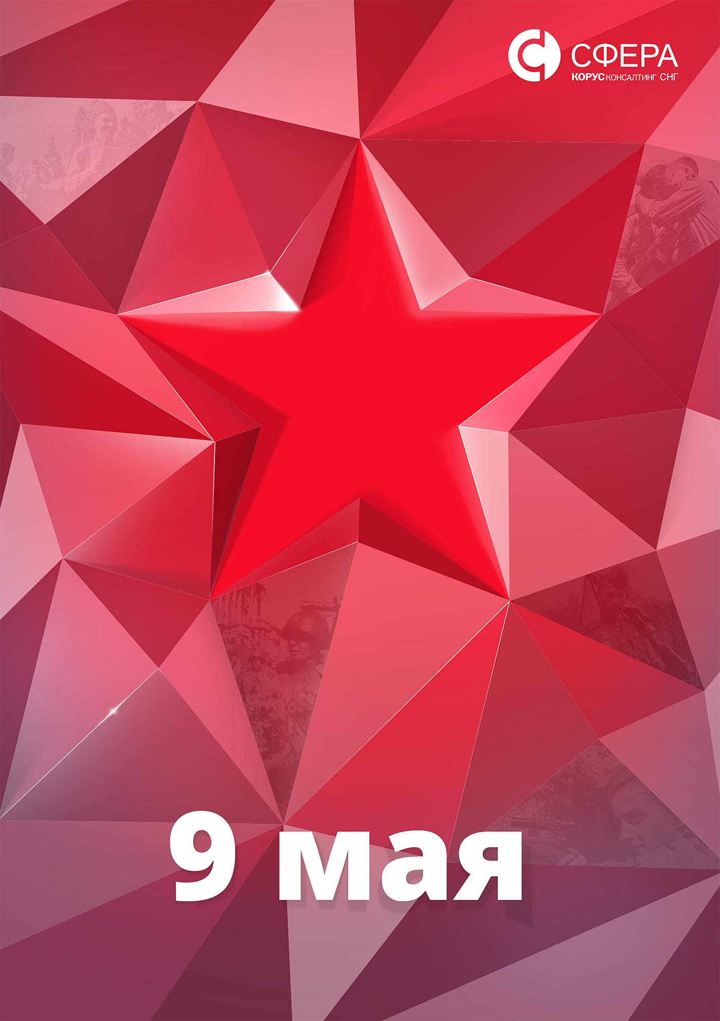 Открытка с 9 мая дизайнерская